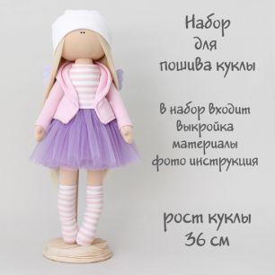 Набор для шитья текстильной куклы Адель