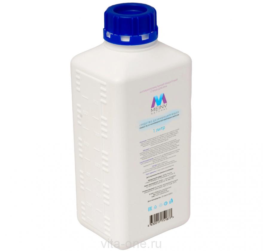 Антибактериальный защитный спрей для рук и других частей тела MeinV 1000 мл