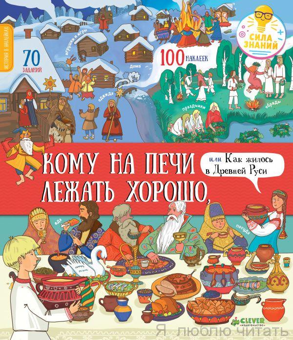 Кому на печи лежать хорошо, или Как жилось в Древней Руси (+наклейки)