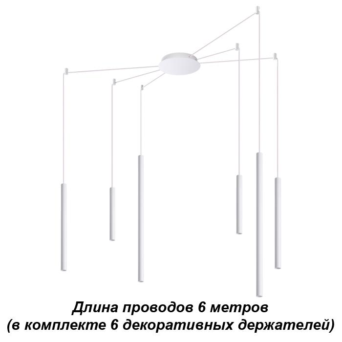 Светильник светодиодный NOVOTECH 358264 NT19 000 6*8W WEB