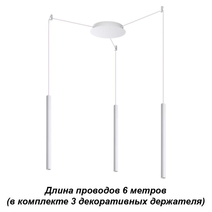 Светильник светодиодный NOVOTECH 358265 NT19 000 3*8W WEB