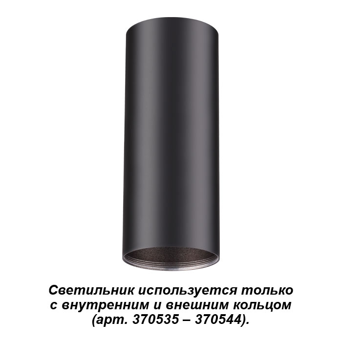 Светильник NOVOTECH 370533 NT19 032 черный