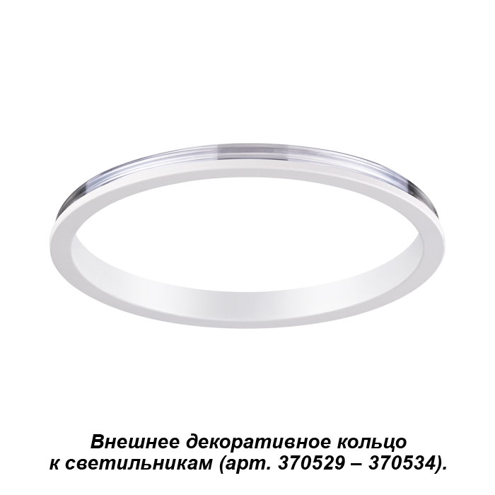 Внешнее декоративное кольцо NOVOTECH 370540 NT19 033 белое к арт. 370529 - 370534