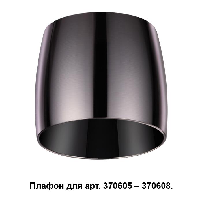 Плафон NOVOTECH 370612 NT19 000 жемужный черный к арт. 370605, 370606, 370607, 370608