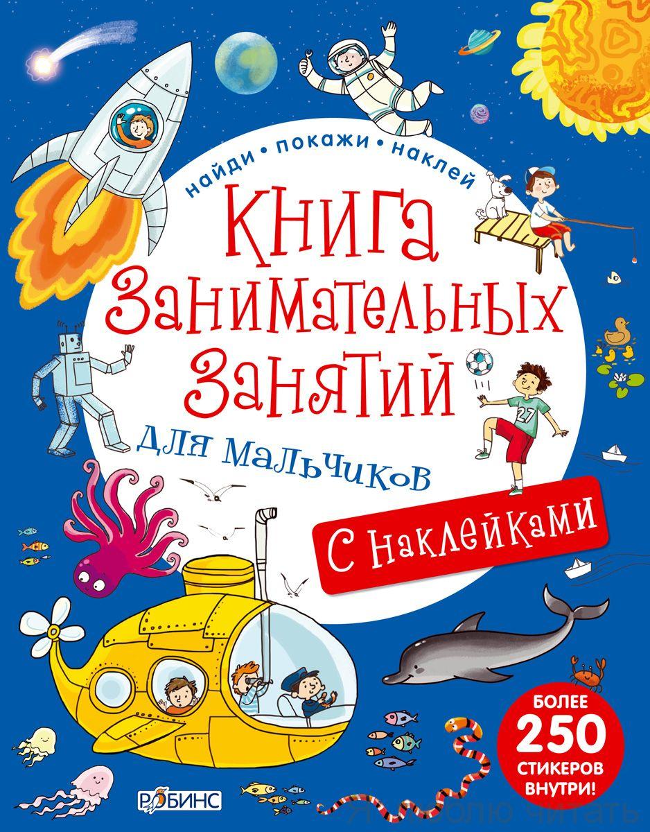 Книга занимательных занятий для мальчиков доп. реальностью
