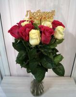 15 роз - Пинк Флойд и Мондиаль (60 см)