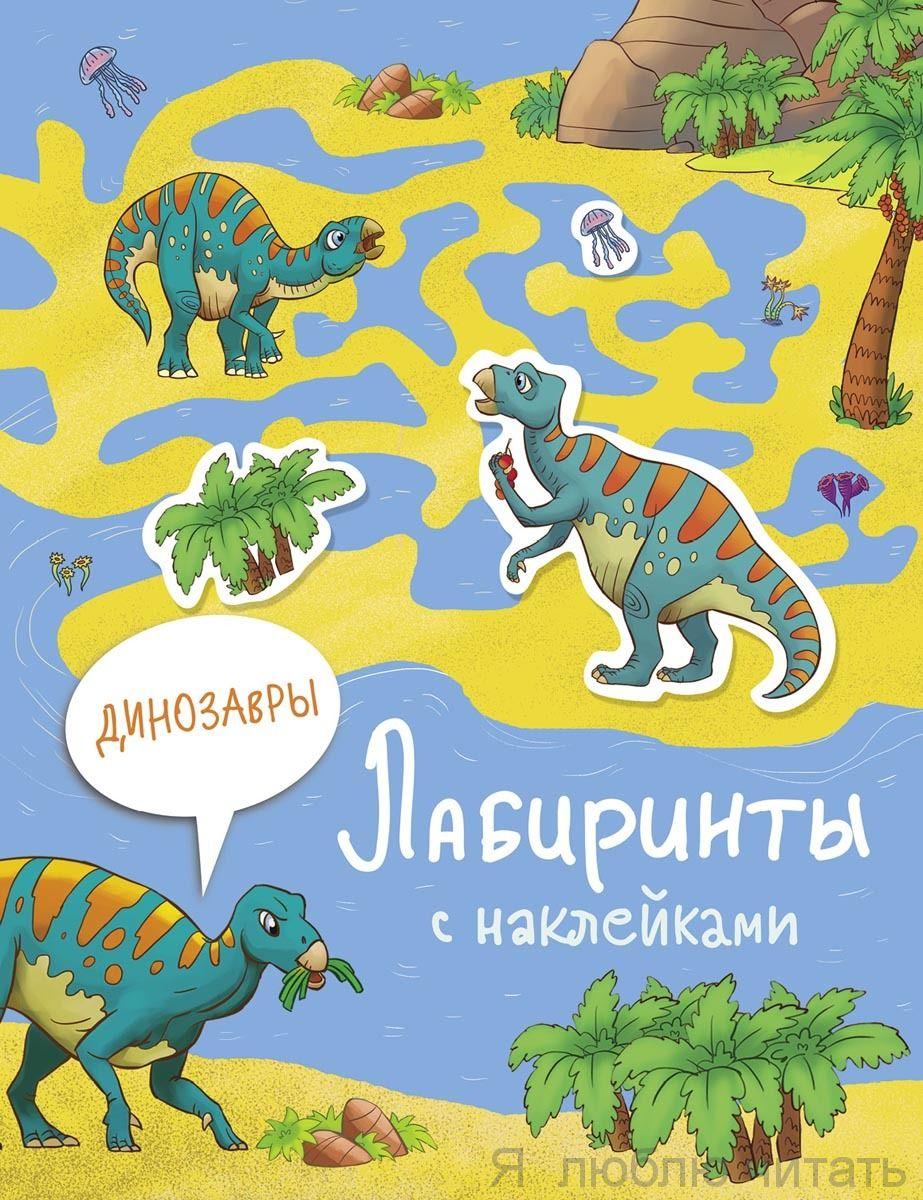 Лабиринты с наклейками. Динозавры