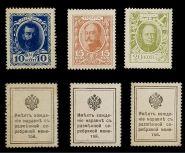 Деньги-марки 10, 15 и 20 копеек 1915 года ПОЛНЫЙ НАБОР (3 марки) 1-го выпуска UNC ПРЕСС