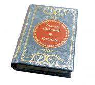 Ульям Шекспир - Отелло. Книга в миниатюре