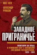 Западное приграничье. Политбюро ЦК ВКП(б) и отношения СССР с западными соседними государствами