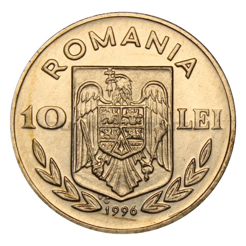 10 лей 1996 Румыния Чемпионат Европы по футболу