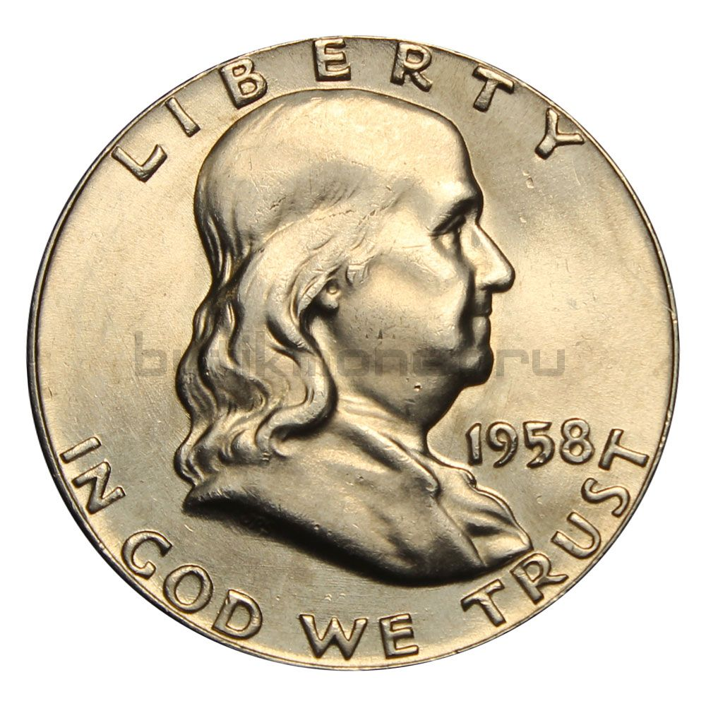 50 центов 1958 США Franklin Half Dollar