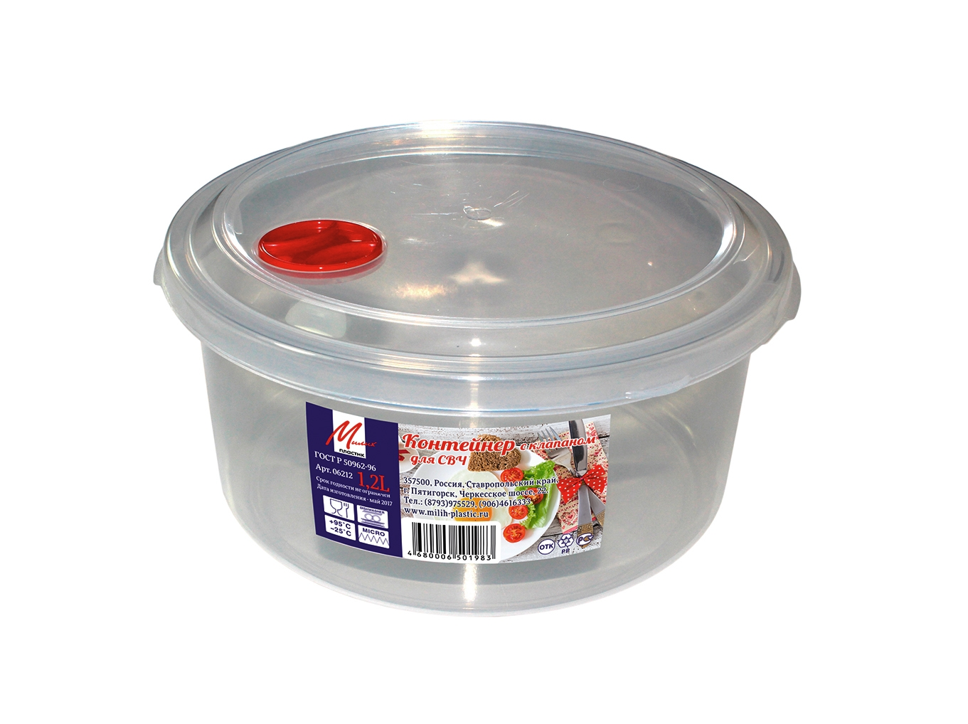 Контейнер для пищевых продуктов 1,2л. с клапаном для СВЧ