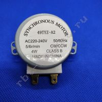 Мотор тарелки для микроволновой печи 220/240V, 5 RPM, 4W Н=12