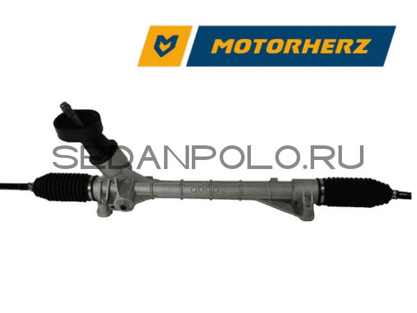 Рулевая рейка MOTORHERTZ  Volkswagen Polo Sedan/Skoda Rapid
