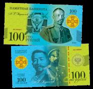 100 РУБЛЕЙ - Л.Г. КОРНИЛОВ - Белая Гвардия. ПАМЯТНАЯ СУВЕНИРНАЯ КУПЮРА