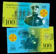 100 РУБЛЕЙ - А.П. КУТЕПОВ - Белая Гвардия. ПАМЯТНАЯ СУВЕНИРНАЯ КУПЮРА