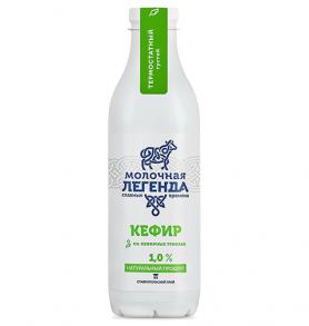 Кефир 2,5% Молочная легенда