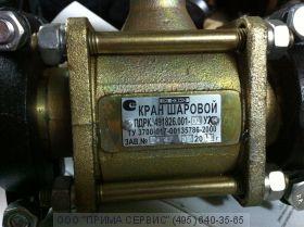 Кран шаровый ПДРК Ду50 Ру40