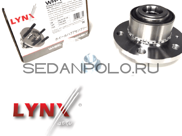 Ступица колеса передняя с подшипником Lynx auto Volkswagen Polo Sedan/Skoda Rapid