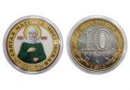 10 РУБЛЕЙ ,МАТРОНА МОСКОВСКАЯ ver1, цветная эмаль с фотогравировкой