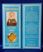 №93.Свечи восковые,прямые с прополисом для домашней  молитвы , длина 19,5см., Ø 7мм. (10 шт. в коробочке)
