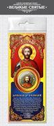 10 РУБЛЕЙ — АЛЕКСАНДР НЕВСКИЙ ,цветная эмаль, гравировка + открытка