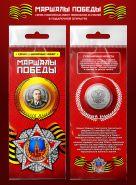 25 РУБЛЕЙ — КИРИЛЛ МЕРЕЦКОВ, цветная эмаль, гравировка + открытка