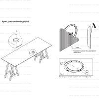Ручка для раздвижных дверей Krona Koblenz Cirkle. схема для стеклянной двери