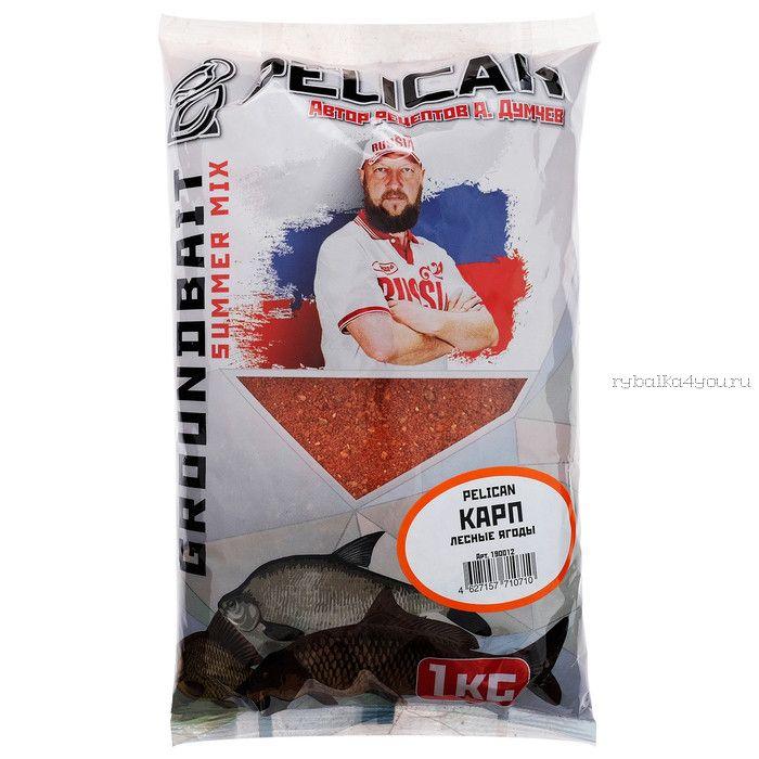 Прикормка Pelican Карп / Лесные ягоды /  1 кг