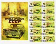 НАБОР 12 шт - АВТОМОБИЛИ СССР, LIMITED EDITION + АЛЬБОМ