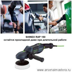 Ротационная полировальная машинка Festool SHINEX RAP 150-14 FE 570809