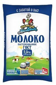 Молоко кубанский молочник 2.5