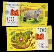 100 РУБЛЕЙ - МАНУЛ. ПАМЯТНАЯ СУВЕНИРНАЯ КУПЮРА