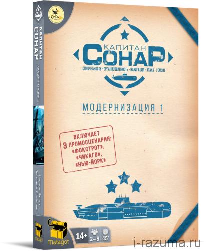 Капитан СОНАР Модернизация 1