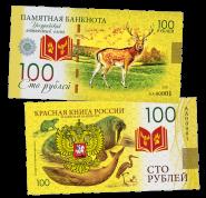 100 РУБЛЕЙ - УССУРИЙСКИЙ ПЯТНИСТЫЙ ОЛЕНЬ. ПАМЯТНАЯ СУВЕНИРНАЯ КУПЮРА