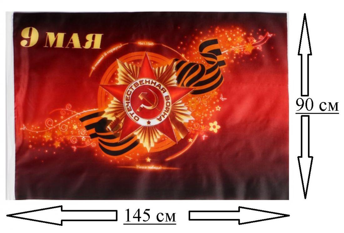 Флаг 9 мая - День Победы 90х145см