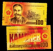 100 РУБЛЕЙ - С.С КАМЕНЕВ - Красная Армия. ПАМЯТНАЯ СУВЕНИРНАЯ КУПЮРА