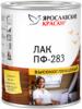 Лак Ярославские Краски ПФ-283 0.7кг по Дереву и Металлу, Высокоглянцевый