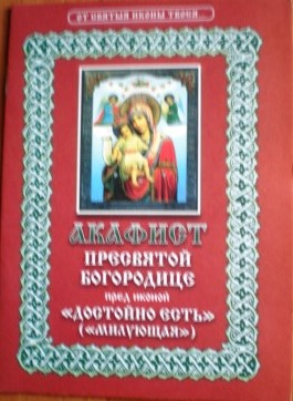 """Акафист Пресвятой Богородице перед иконой Ее """"Достойно есть"""" (""""Милующая"""")"""