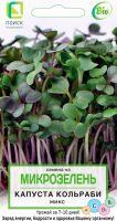 Семена на Микрозелень Капуста кольраби Микс (ЦВ) 5 гр.
