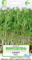 Семена на Микрозелень Салат Микс (ЦВ) 5гр.