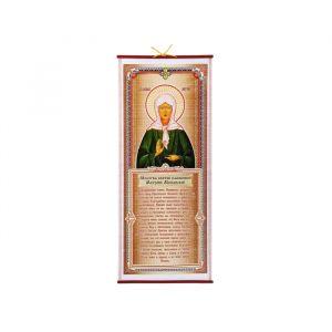 """Панно """"Молитва святой блаженной Матроне Московской"""" 165132"""
