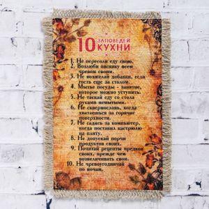"""Сувенир магнит-свиток """"10 заповедей кухни"""" 4713721"""