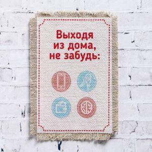 "Сувенир магнит-свиток ""Выходя из дома"" 4713719"