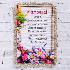 """Сувенир магнит-свиток """"День рождения. Маме цветы"""" 4713727"""