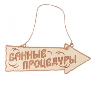 """Табличка-указатель банная """"Банные процедуры"""""""