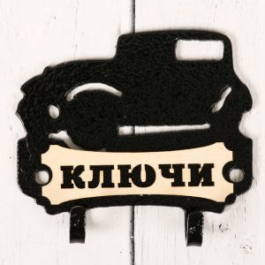 """Ключница мини """"Ключи"""""""