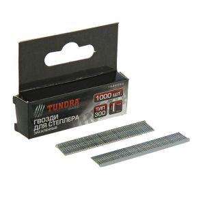 Гвозди для степлера TUNDRA закалённые, тип 300, (1.25 х 1.05 мм), 10 мм (1000 шт.) 1526583