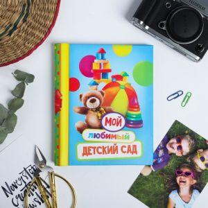"""Фотоальбом """"Мой любимый детский сад"""", 10 магнитных листов 1393740"""
